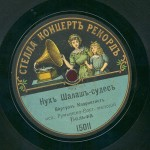 Yiddish 78 label