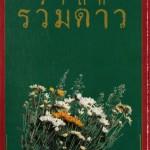 Thai cassette