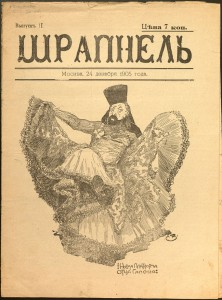 Cover of Shrapnel' = Шрапнель (1905). From the Russian Underground Collection, Department of Special Collections, Memorial Library, University of Wisconsin-Madison. Digitized as part of the University of Wisconsin Digital Collections.